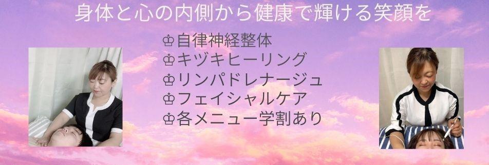 プライベート 整体サロン             ❀ 夢  桑 ❀     〜むそう〜